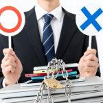 企業の信用失墜を防ぐ情報漏えい対策(4) ~見直すべき従来の情報セキュリティの考え方~