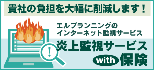 炎上監視サービスwith保険