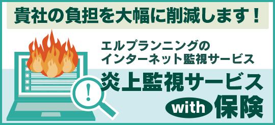 炎上監視サービスwith保険