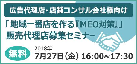 地域一番店を作る『MEO対策』」販売代理店募集セミナー